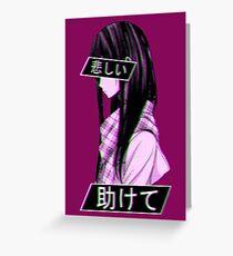 Aesthetic Japanese Girl Greeting Card