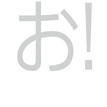 O! in Japanese Foreign Language Translator t-shirt by Zuri2018