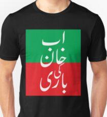 Ab Khan Ki Bari - Imran Khan - Pakistan Tehreek-e-Insaf Unisex T-Shirt