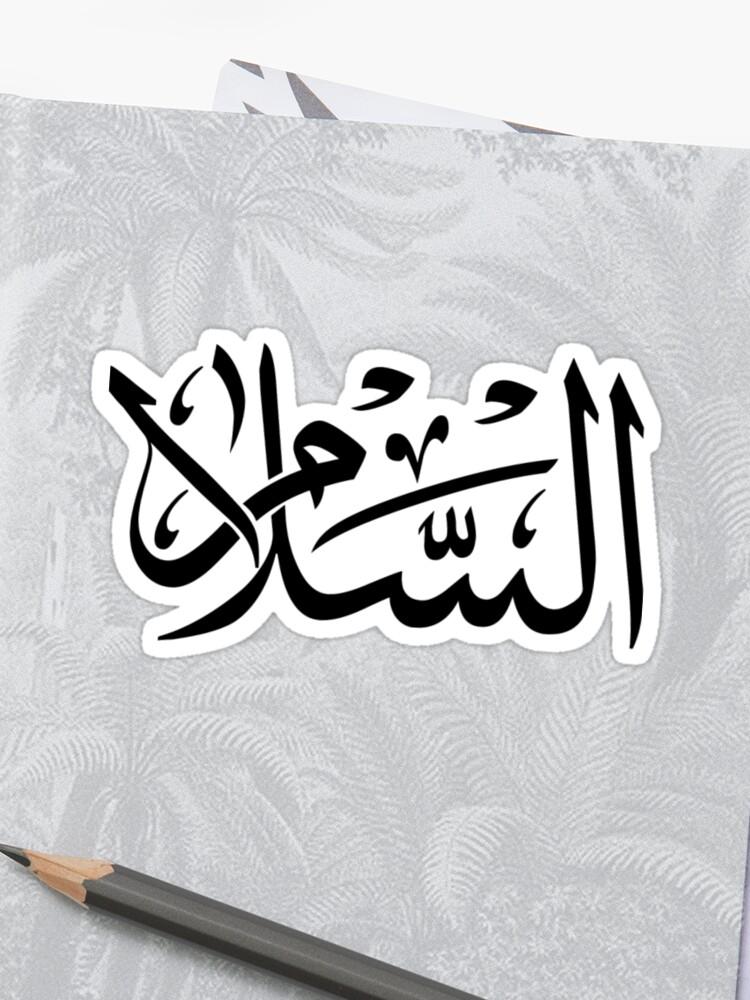 Al Salaam - Arabic (Meaning peace, also an arabic greeting) | Sticker