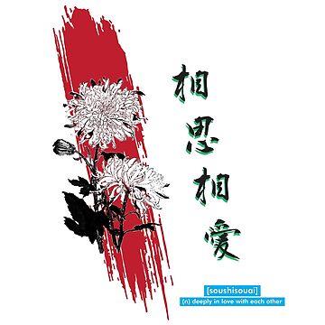 Japan Red Kanji Flower by ep5ilon