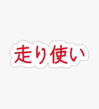 Errand Boy Japanese Kanji Sticker
