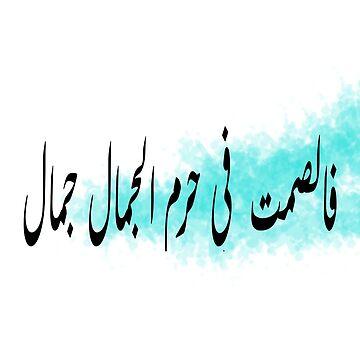 arabic calligraphy فن الخط العربي by NajlaaSA