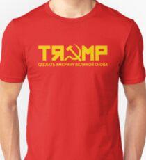 trump MAGA in Russian Unisex T-Shirt
