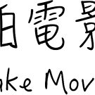 Make Movies by evelynnlee