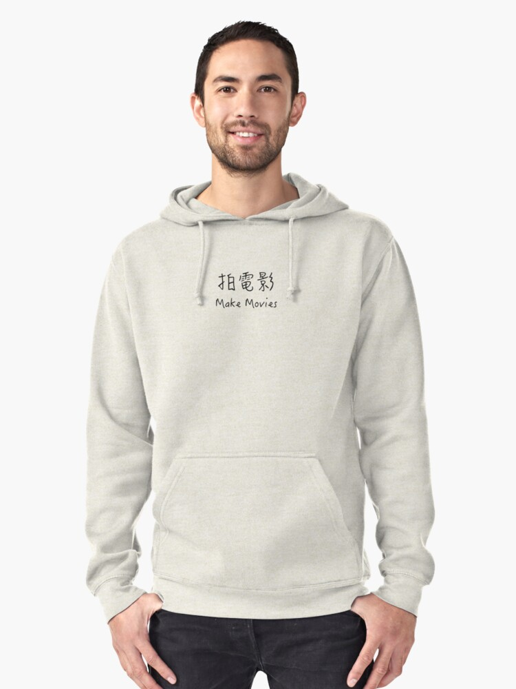 Make Movies Pullover Hoodie Front