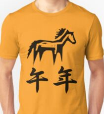 Year of the Horse Japanese Zodiac Kanji T-shirt T-Shirt