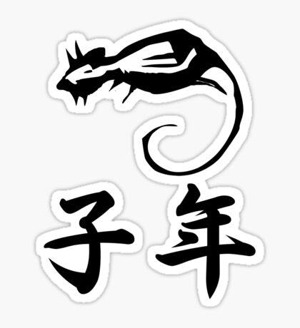 Year of the Rat Japanese Zodiac Kanji T-shirt Sticker