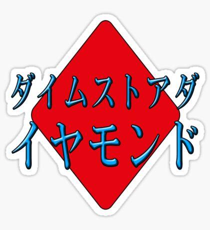 Dimestore Diamond Sticker
