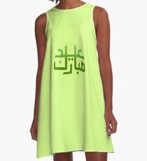 Eid Mubarak - ohms' Custom Worms Armageddon Level A-Line Dress