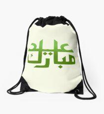 Eid Mubarak - ohms' Custom Worms Armageddon Level Drawstring Bag