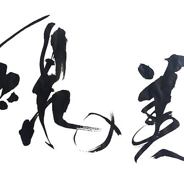 Japanese Calligraphy  by Marshmalloww
