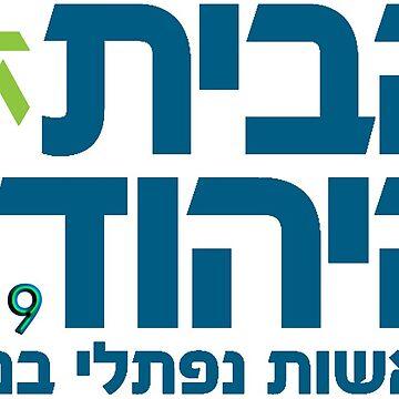 The Jewish Home (HaBayit HaYehudi) 2019 Logo by Quatrosales