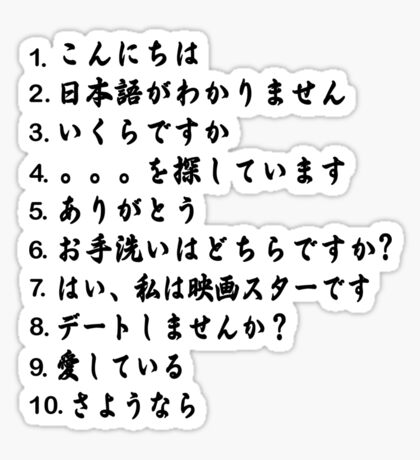 10 Things to Say in Japan Sticker