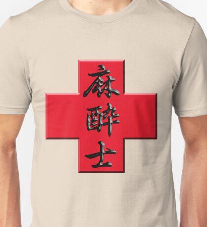 Anesthetist kanji  Unisex T-Shirt