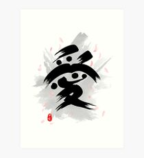 Liebe (Ai) Kalligraphie Kanji Kunst Kunstdruck