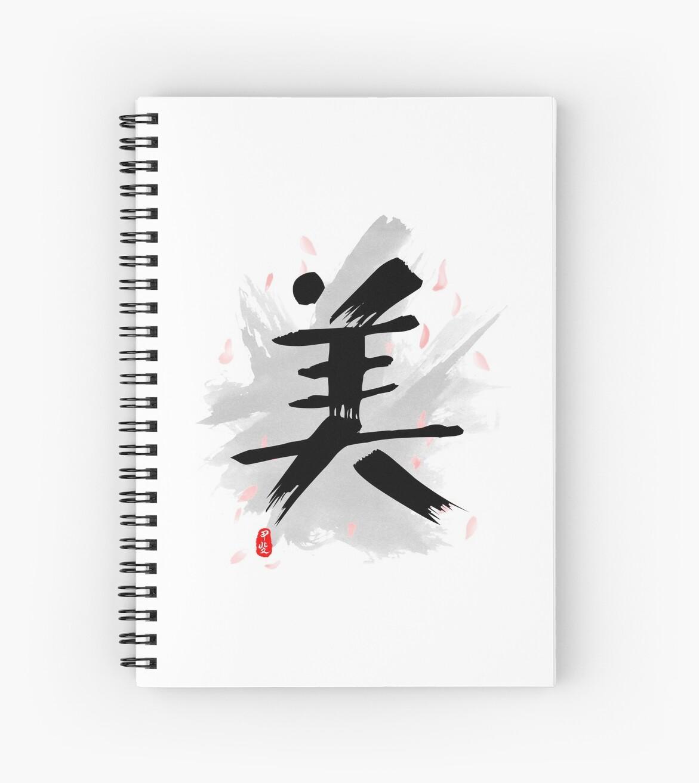 Schönheit (Mei / Bi) Kalligraphie Kanji Kunst von Takeda-art