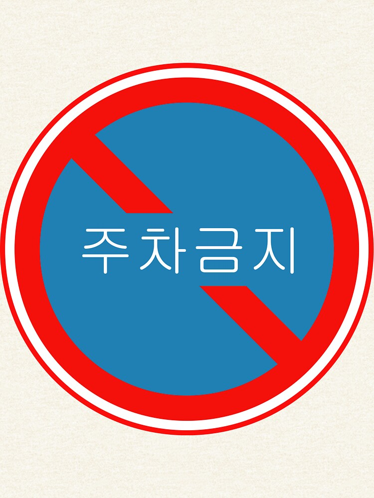 South Korean Traffic Sign (No Parking) by AsiaHwy