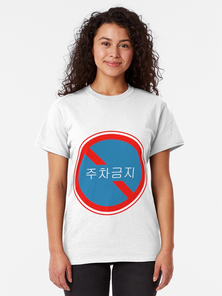 Alternate view of South Korean Traffic Sign (No Parking) Classic T-Shirt