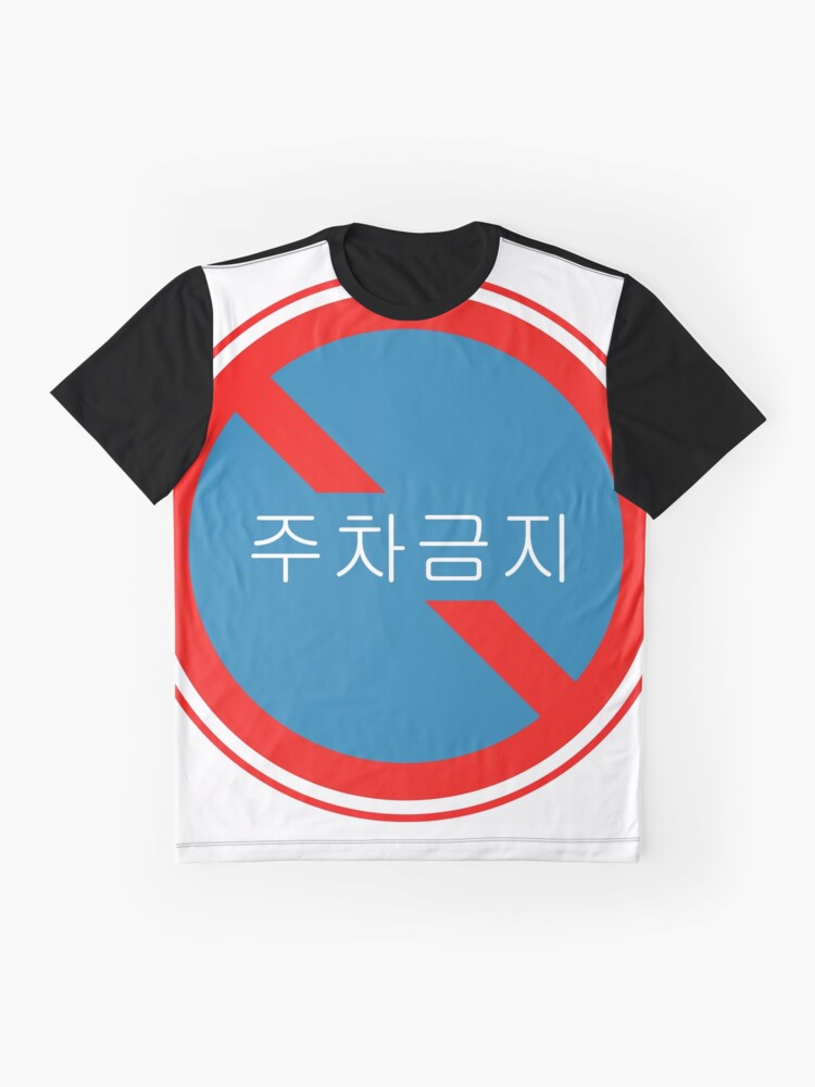 Alternate view of South Korean Traffic Sign (No Parking) Graphic T-Shirt