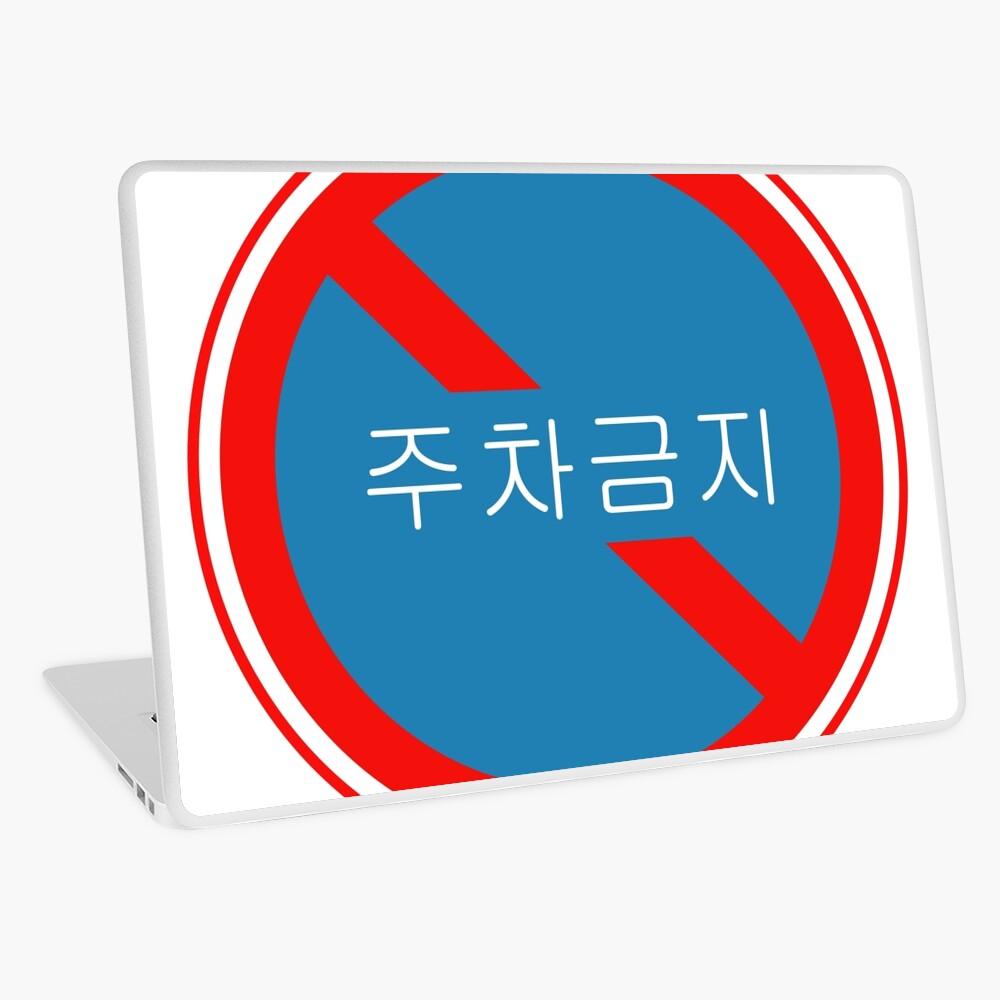South Korean Traffic Sign (No Parking) Laptop Skin