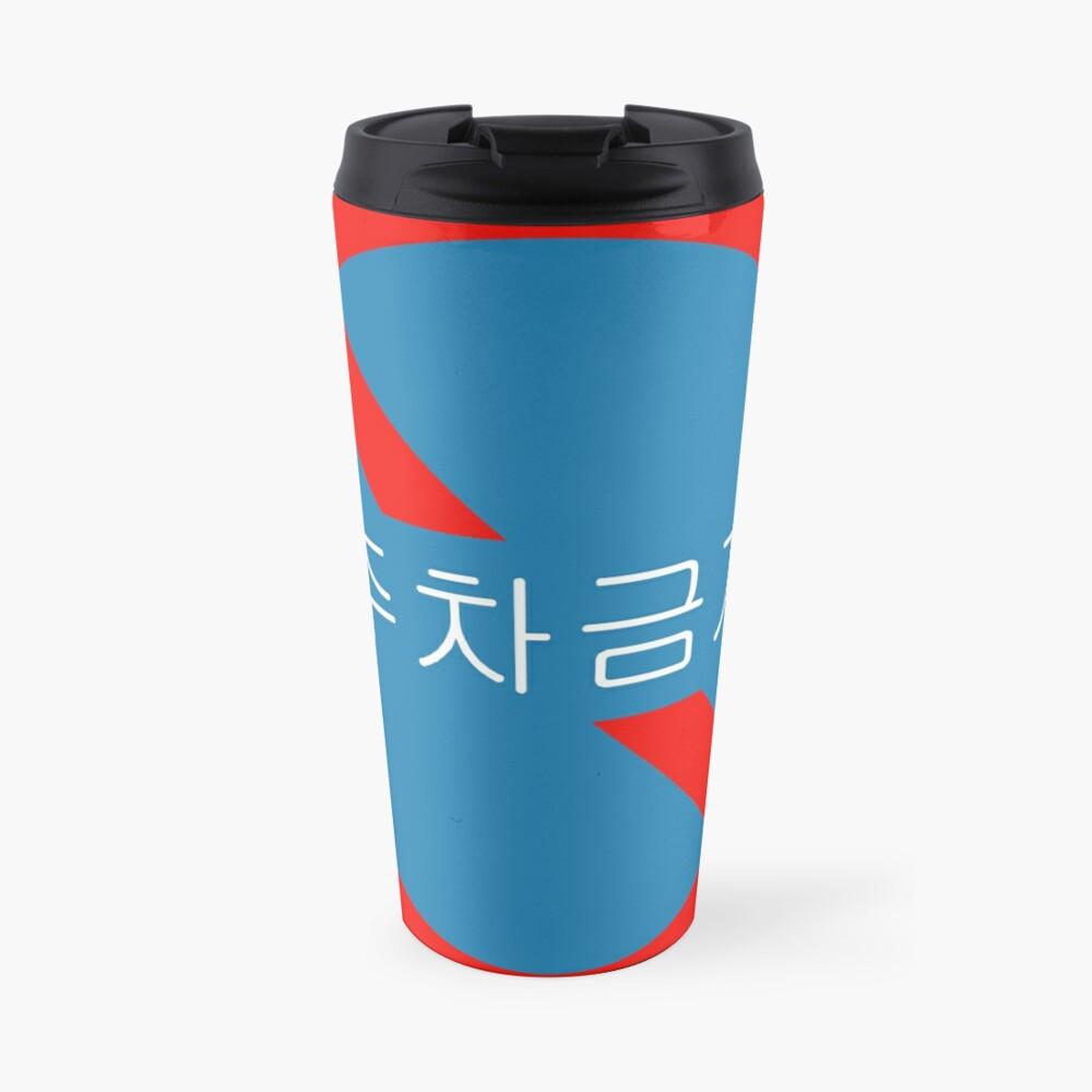 South Korean Traffic Sign (No Parking) Travel Mug