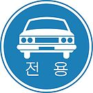 South Korean Traffic sign (Vehicles Only)(Enforce September 28th 2007) by AsiaHwy