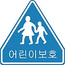 South Korean Traffic sign (Watch out for children - In the School zone) by AsiaHwy