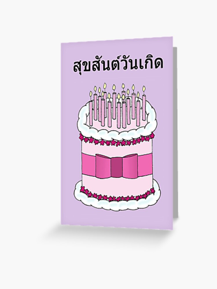 Happy Birthday In Thai Cartoon Cake And Candles Greeting Card