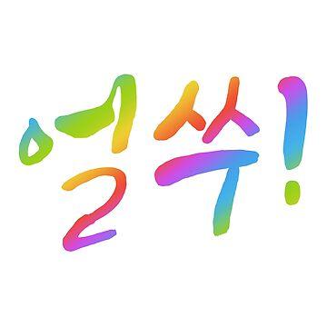 얼쑤! [Urlsuu] : Oh, Yeah! by InniCo