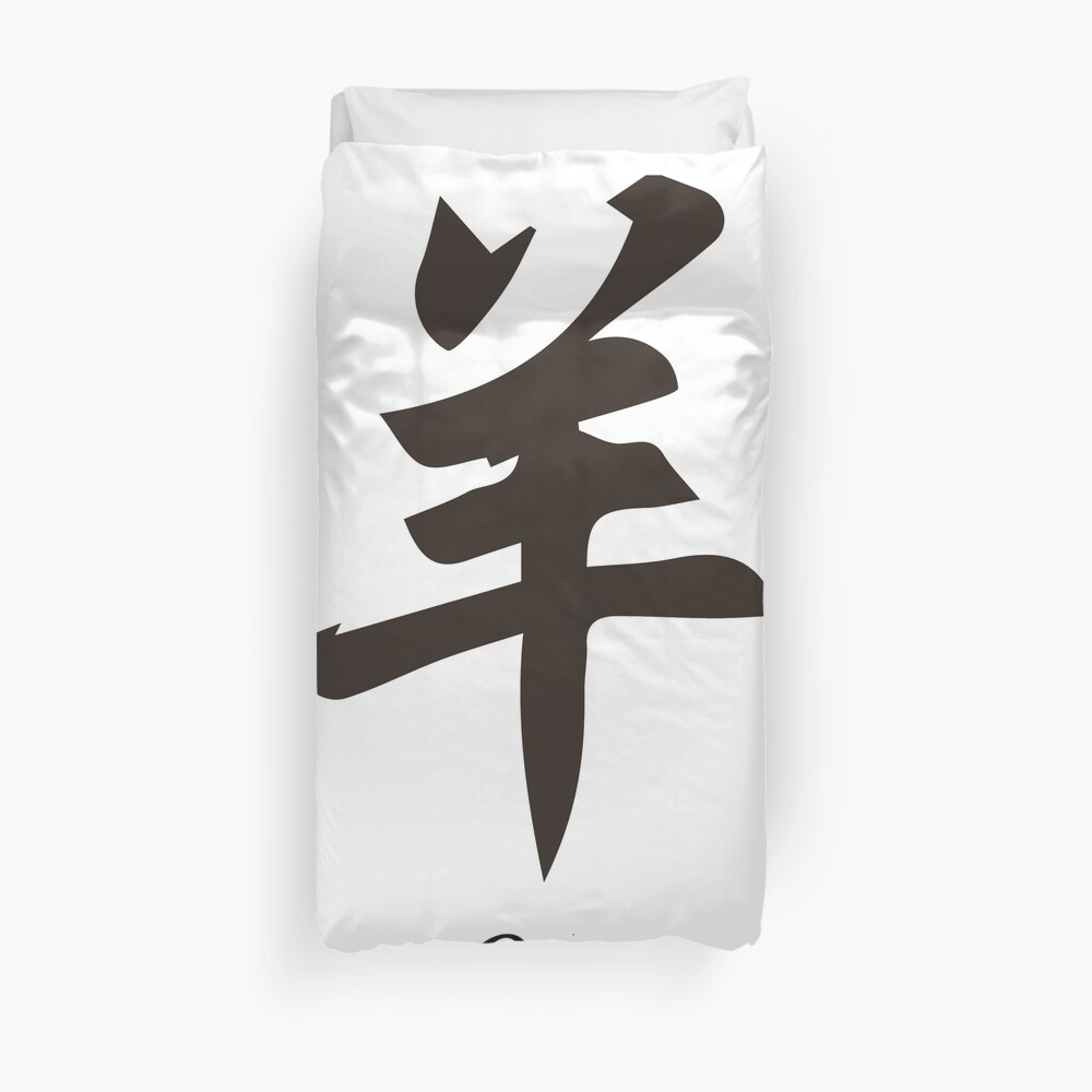 Chinesisch Goat Bettbezug