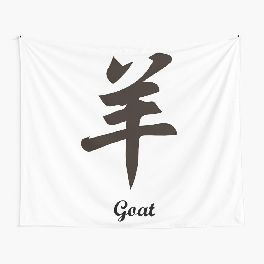Chinesisch Goat Wandbehang