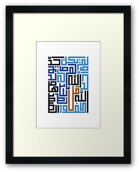 Al-Ikhlas (Sincerity) by Eyad Al-Samman