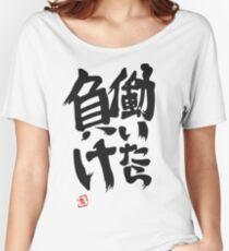 Hataraitara Make - Anzu Women's Relaxed Fit T-Shirt