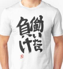 Camiseta unisex Hataraitara Make - Anzu