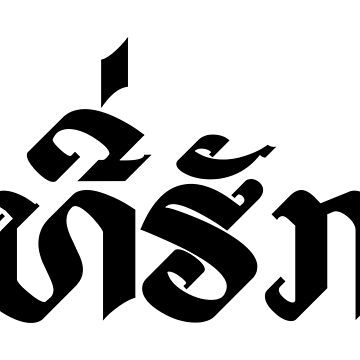 Tee-huk ~ Beloved in Laotian Lao Script by iloveisaan