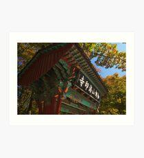 Sacred Gate - Haein Temple, South Korea Art Print