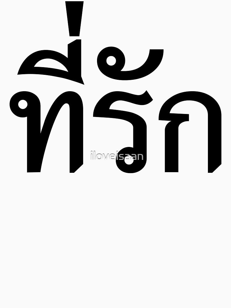 Tee-rak ~ My Love in Thai Language by iloveisaan