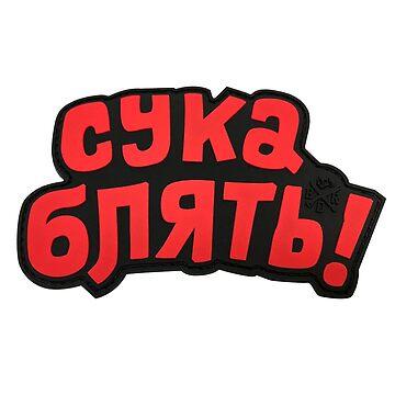 Cyka Blyat Funny by bennnie1177