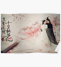 Bai Qian and Ye Hua - 10 Miles of Peach Blossoms Poster