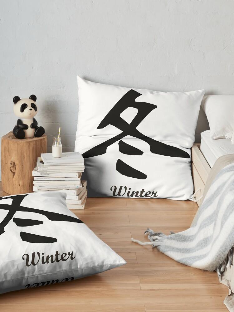 Alternative Ansicht von Chinesisch Winter Bodenkissen