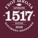 1517 Moscow Shcool by artbaggage