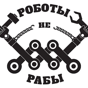 Роботы не рабы, robots aren't slaves by kislev