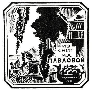 Vladimir Favorsky Soviet Era Woodcut 2 by Talierch
