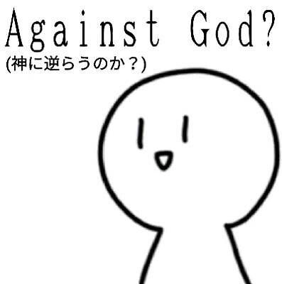 神に逆らうのか by Bluey99