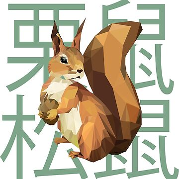 Squirrel, low poly, japanese, chinese by matches1