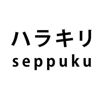Japanese Seppuku by widmore