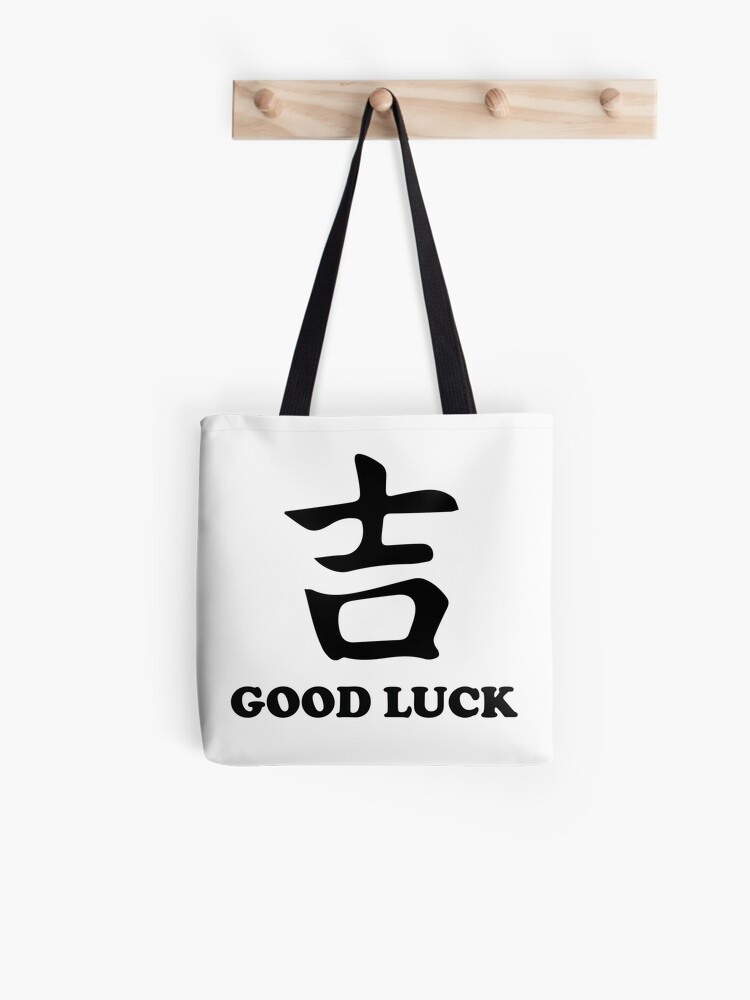 Chinese Symbol - Good Luck | Tote Bag