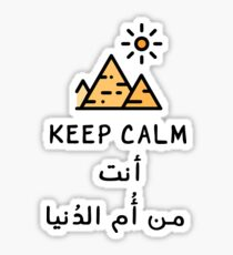 Egypt مصر Sticker