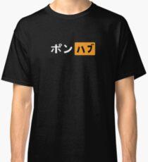 JAPANESE PORNHUB Classic T-Shirt